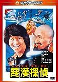 悪漢探偵 デジタル・リマスター版[DVD]