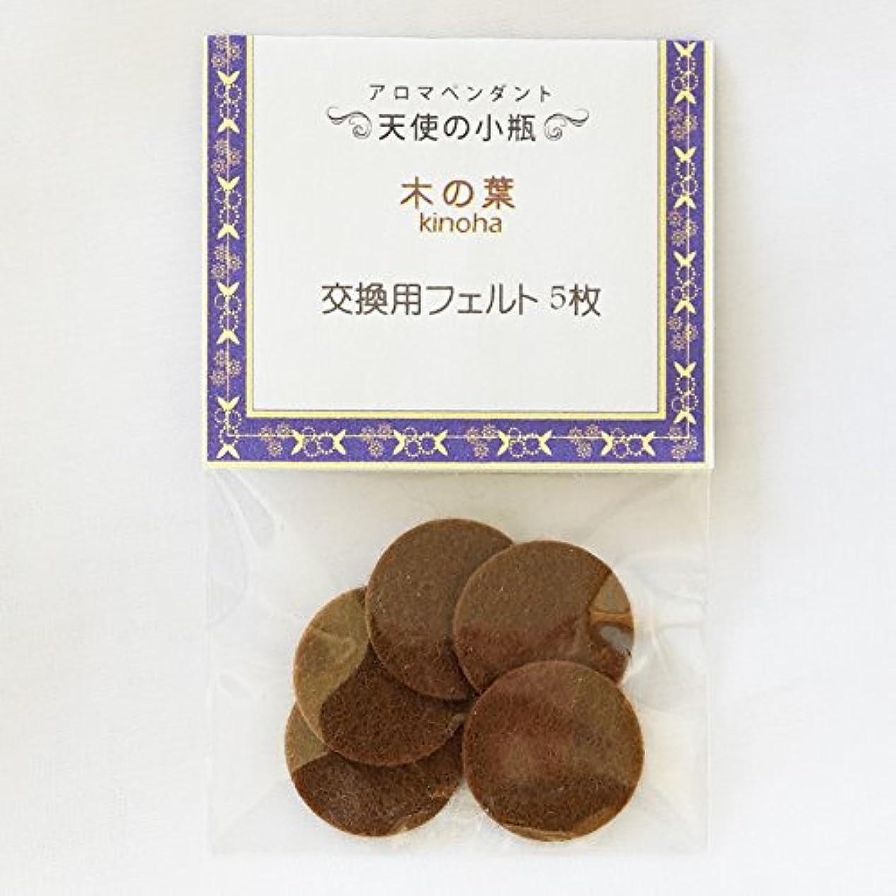 【天使の小瓶】 木の葉(アンティークゴールド)交換用フェルト5枚