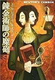 錬金術師の魔砲〈上〉 (ハヤカワ文庫FT)