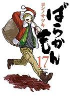 ばらかもん オリジナルドラマCD第3弾付き初回限定特装版 第17巻