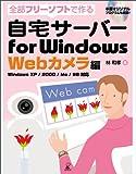 全部フリーソフトで作る自宅サーバーfor Windows Webカメラ編