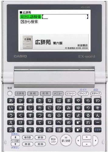 カシオ電子辞書エクスワード日本語コンパクトモデルXD-C500GDシャンパンゴールド