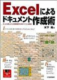 Excelによるドキュメント作成術―もっとも欲しかった技術者のためのパソコン活用法