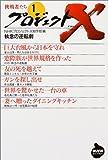 プロジェクトX挑戦者たち〈1〉執念の逆転劇 (NHKライブラリー)