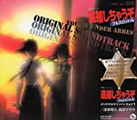 YOURE UNDER ARREST FULL THROTTLE: ORIGINAL SOUNDTRACK 1 by ANIMATION(O.S.T.) (2007-12-19)