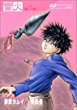 雷火―凍結 (第11巻) (Kadokawa comics A―藤原カムイコレクション)