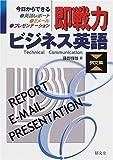 即戦力ビジネス英語 例文集―今日からできる英語レポート・Eメール・プレゼンテーション