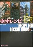 密室レシピ―ミステリ・アンソロジー〈3〉 (角川スニーカー文庫)