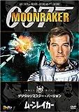 ムーンレイカー (デジタルリマスター・バージョン) [DVD] 画像