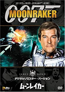 007/ムーンレイカー
