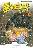 星の王子さま プチ☆プランス 8 [DVD]
