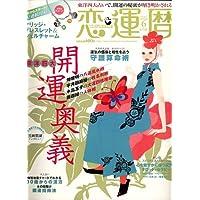 恋運暦 2006年 06月号 [雑誌]