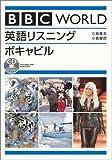 BBC WORLD 英語リスニング ボキャビル (CD book)