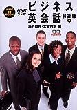 NHKラジオビジネス英会話—海外勤務・大滝怜治編 (海外勤務・大滝怜治編) (NHK CD Book)