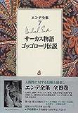 エンデ全集〈7〉サーカス物語・ゴッゴローリ伝説