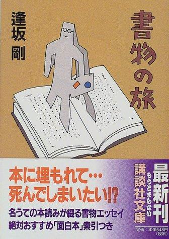 書物の旅 (講談社文庫) / 逢坂 剛