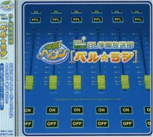 DJCD BL学園放送部 ベル ラジ  CD