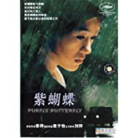 Purple Butterfly - Mandarin Version (2003) No English Audio Or Subtitles