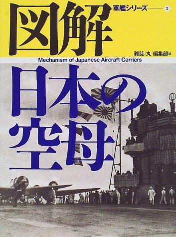 図解 日本の空母 (図解・軍艦シリーズ)の詳細を見る