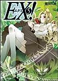 EX!  5 (GA文庫)