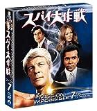 スパイ大作戦 シーズン7<トク選BOX> [DVD]