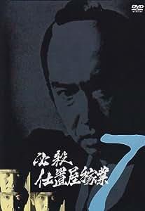 必殺仕置屋稼業 VOL.7 [DVD]