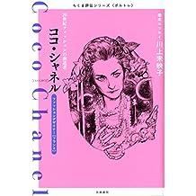 ココ・シャネル ――20世紀ファッションの創造者 (ちくま評伝シリーズ〈ポルトレ〉)