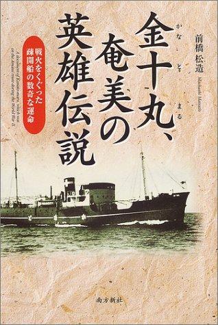 金十丸、奄美の英雄伝説―戦火をくぐった疎開船の数奇な運命