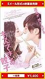 『キスできる餃子』映画前売券(一般券)(ムビチケEメール送付タイプ)