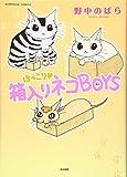 ほっこり♥箱入りネコBOYS (ぶんか社コミックス)