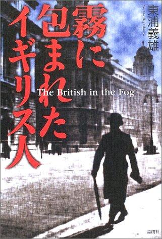 霧に包まれたイギリス人の詳細を見る