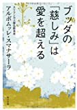 ブッダの「慈しみ」は愛を超える (角川文庫) 画像