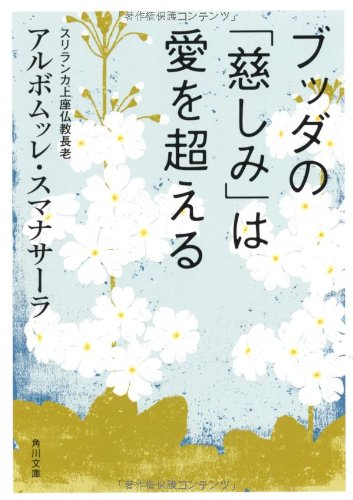 ブッダの「慈しみ」は愛を超える (角川文庫)の詳細を見る