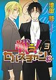 戦う! セバスチャン♯ (3) (ウィングス・コミックス)