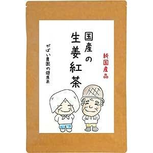国産の手作り 生姜紅茶 3g×40包