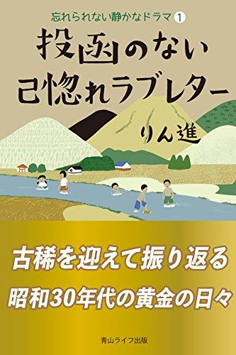 投函のない己惚れラブレター (忘れられない静かなドラマ(1))