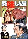 美味しんぼ 第15巻