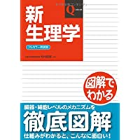 新生理学 (Qシリーズ)