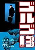 ゴルゴ13 (102) (SPコミックス)