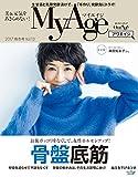 MyAge (マイエイジ) MyAge 2017 秋冬号 [雑誌]