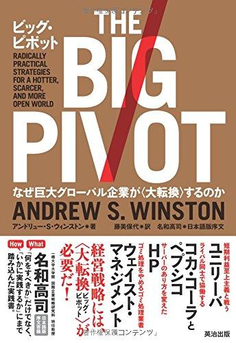 ビッグ・ピボット―なぜ巨大グローバル企業が〈大転換〉するのかの詳細を見る