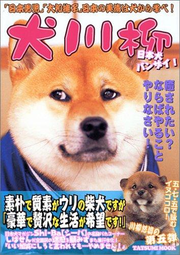 犬川柳 日本犬バンザイ![編] (タツミムック)