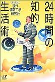 24時間の知的生活術 (講談社プラスアルファ文庫)