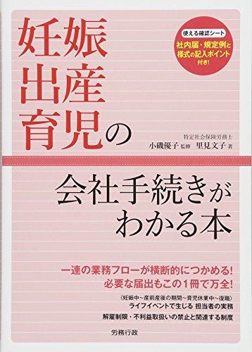 妊娠・出産・育児の会社手続きがわかる本 (労政時報選書)