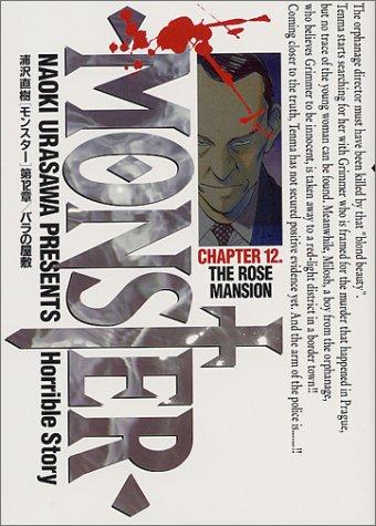 Monster (12) (ビッグコミックス)の詳細を見る