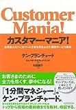 カスタマー・マニア!―世界最大のファストフード企業を再生させた顧客サービス戦略 画像