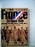 第二次世界大戦ブックス パリ陥落—ダンケルクへの敗走 (1971年)