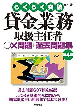 [田村 誠]の第4版 貸金業務取扱主任者 ○×問題+過去問題集 らくらく突破