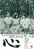 心<ATG廉価盤>[DVD]