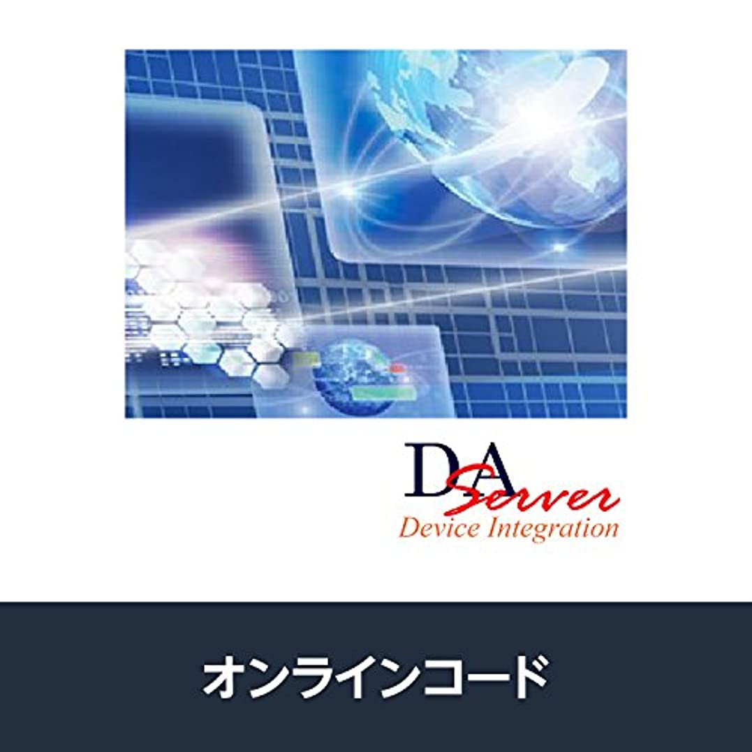 ダウン割る正当なHIDIC Ethernet DAServer(最新) Ver.2.30 |オンラインコード版